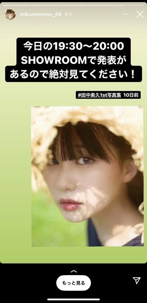 【HKT48】田中美久「SHOWROOMで発表があるので絶対見てください!」→結果・・・