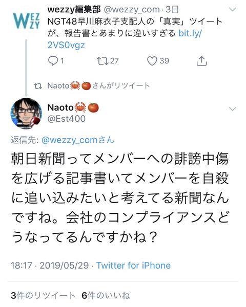 【NGT48】太野彩香のヲタがTwitterでブチ切れw「朝日新聞ってメンバーへの誹謗中傷を広げる記事書いてメンバーを自殺に追い込みたいと考えてる新聞なんですね」