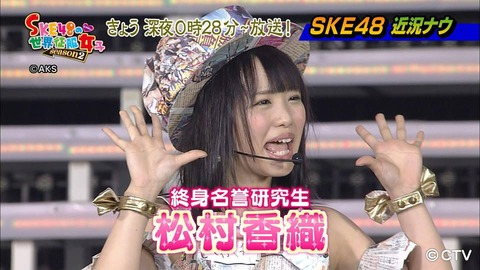 【SKE48】松村香織に投票する奴の神経が理解できない