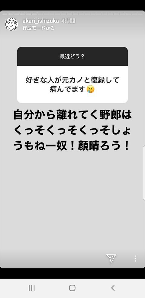 【悲報】NMB48石塚朱莉さん、インスタで暴言連発【あんちゅ】