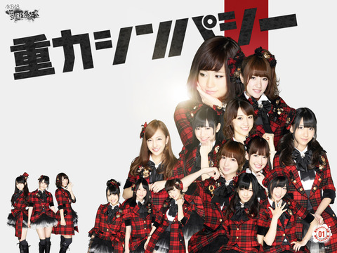 【AKB48】重力シンパシーって名曲だよね