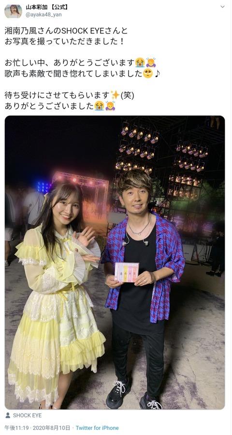 【NMB48】山本彩加ちゃん、湘南乃風に新曲CDプレゼント