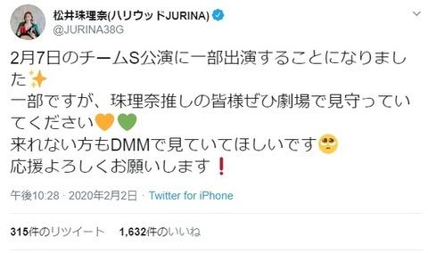 【SKE48】松井珠理奈さん、卒業発表来るか?