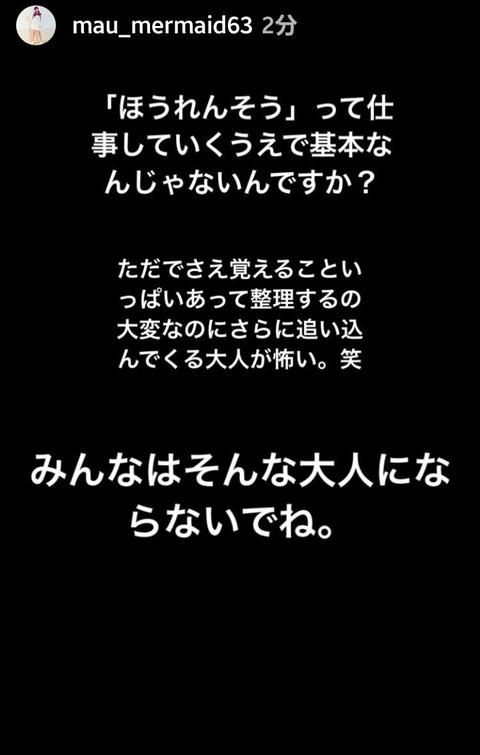 【悲報】またNGT48が何か揉めてる件