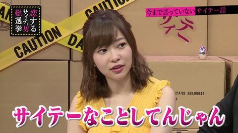 【HKT48】指原莉乃がモバメでマジおこ「これからイコラブに専念する」