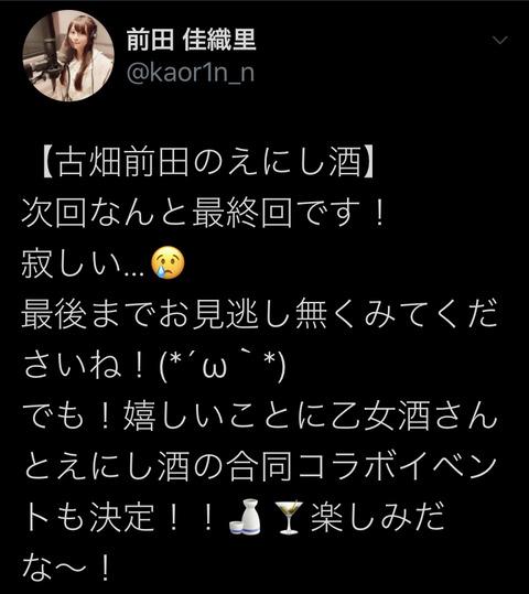 【悲報】SKE48古畑奈和の冠番組、放送打ち切り・・・