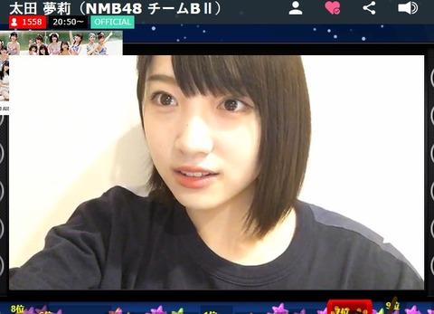 【NMB48】太田夢莉ちゃんの激レアSHOWROOM配信キタ━━━(゚∀゚)━━━!!