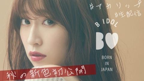 【朗報】NMB48吉田朱里のリップの売上が各支店シングルの売上を余裕で超えるwww【#アカリップ】