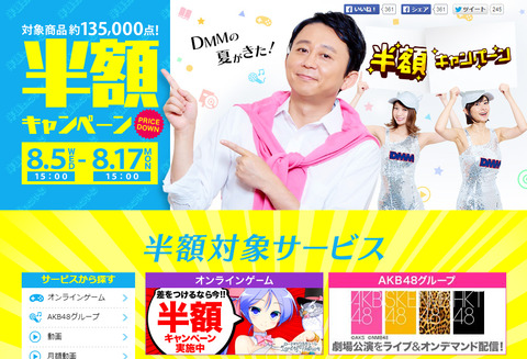 【DMM】AKB48G「LIVE!! ON DEMAND」半額キャンペーンだってよ