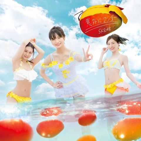 【朗報】SKE48「意外にマンゴー」の販売数が50万枚突破!!!