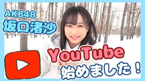 【AKB48】チーム8坂口渚沙「お待たせしました!ついに、今日からYouTuber始めます」【なぎなぎTube】