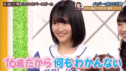 【AKBINGO】矢作萌夏ちゃん、メンバーから集中暴露を受けるwww