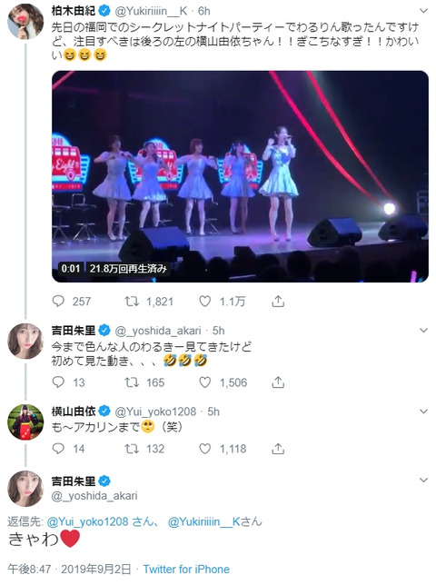 【AKB48】横山由依、「わるりん」でのぶりっ子仕草が苦手過ぎてぎこちない所か踊れてないwww
