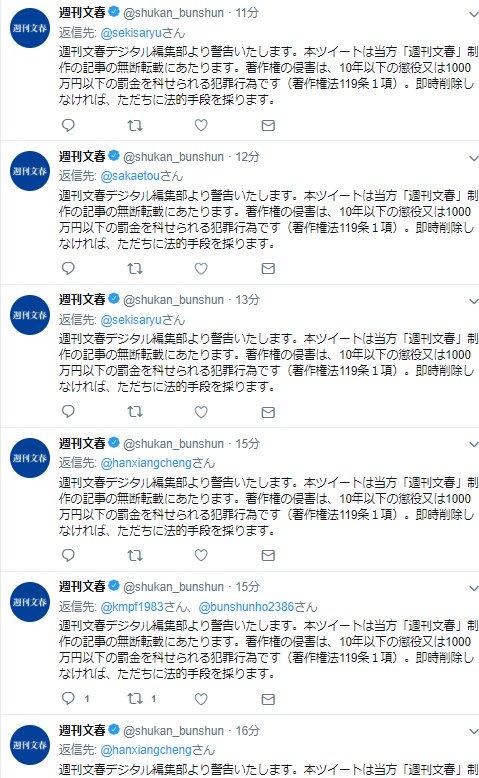 【悲報】NGT48暴行事件での捏造報道が暴かれた週刊文春さん、スパムと化すwww