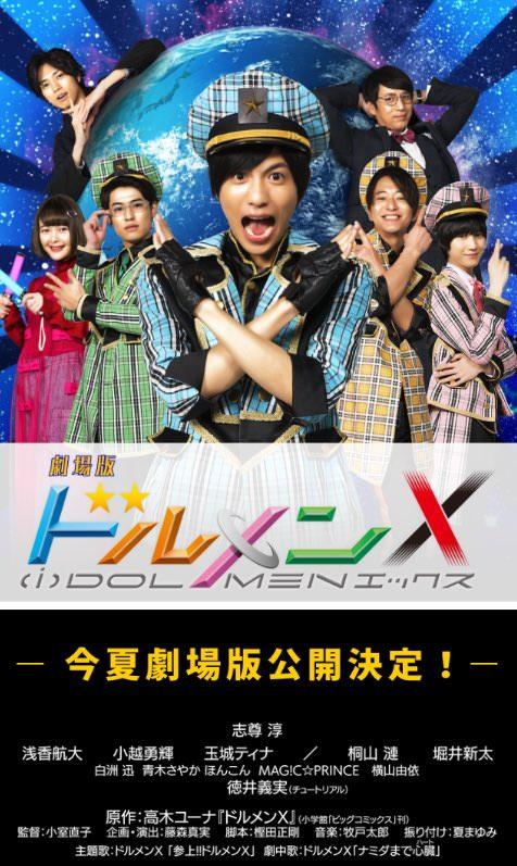 【AKB48】横山由依が映画「ドルメンX」に出演