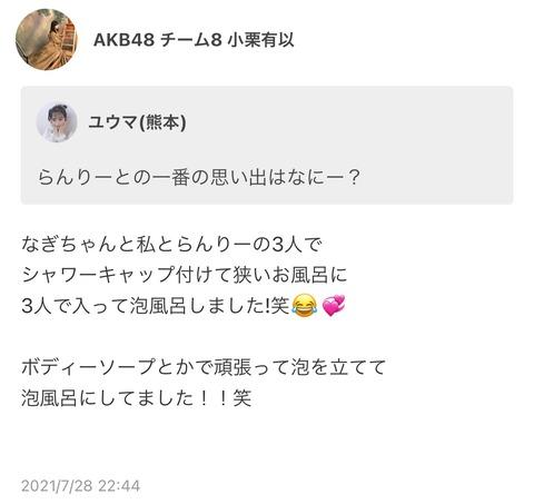 【AKB48】想像してみてください、ゆいゆいとなぎちゃんの泡風呂を・・・【小栗有以・坂口渚沙】