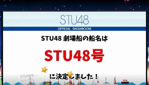 【STU48】船上劇場の船名が「STU48号」に決定