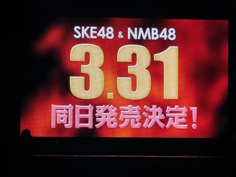 【シングル対決】SKE48vsNMB48【同日発売】