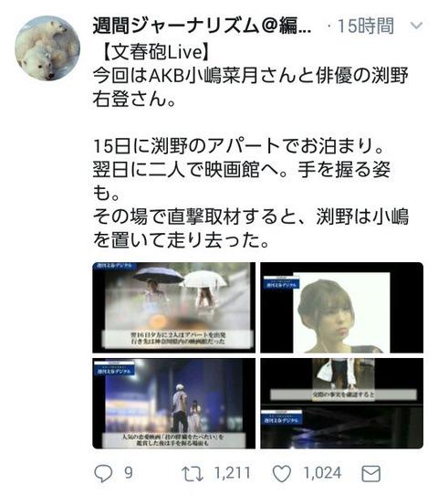 【AKB48】小嶋菜月は結局文春砲をスルーしたって事?