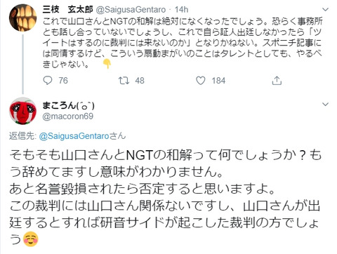 【マジキチ】三枝玄太郎@SaigusaGentaro「こういう扇動まがいのことはやるべきじゃない」「『ツイートはするのに裁判には来ないのか』となりかねない」【人望民】