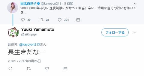【悲報】AKB48田北香世子さん、200000000年ぶりに速度制限にかかる