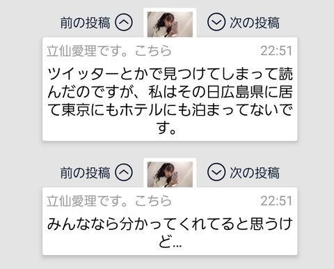 【AKB48】元チーム8メンバーが長谷川百々花の引退騒動に言及「私は無実。真偽は知らん。」