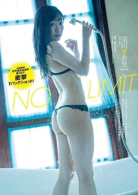 【悲報】SKE48須田亜香里が汚尻丸出しwww