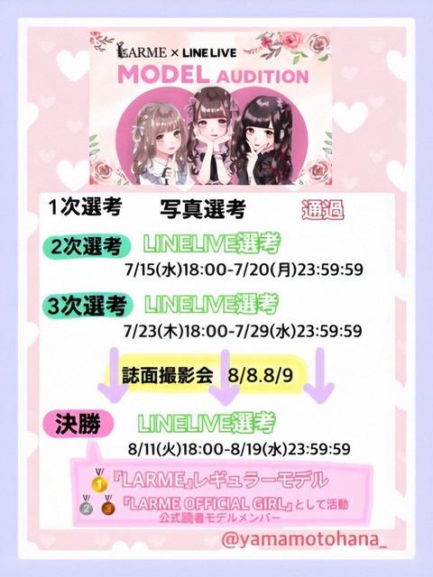 【AKB48G】現役メンもひっそりと参加するLARME×LINELIVEオーディションがスタート-