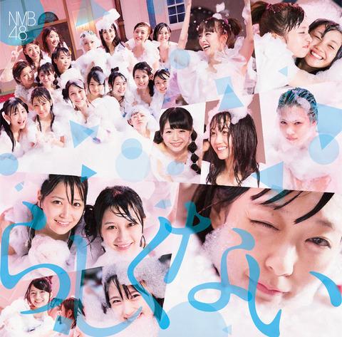 【悲報】NMB48新曲『らしくない』2日目売上枚数14,733枚で過去最低に