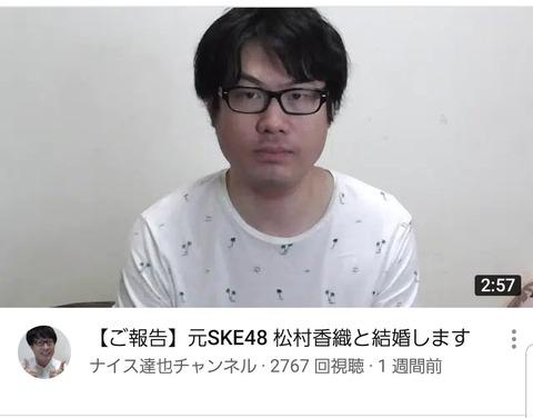 【元SKE48】松村香織の結婚相手の男性がYouTubeで結婚報告してるwwwwww