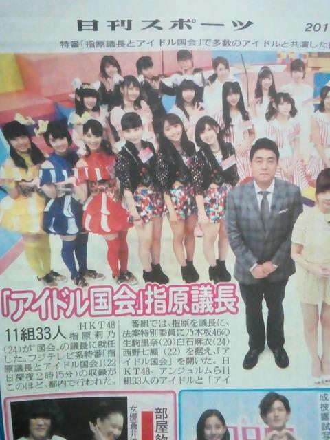 【HKT48】指原莉乃が「アイドル国会」の議長に就任!