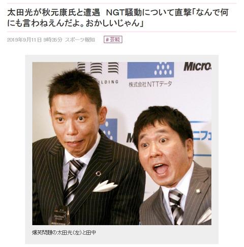 爆笑問題太田「秋元康と会って何でNGT48の事なんにも言わねえんだよ、おかしいじゃん」