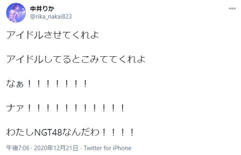 【悲報】NGT48中井りかさん発狂