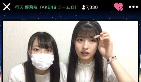 【AKB48】チーム8行天優莉奈ちゃん、姉妹でSHOWROOM配信!!!