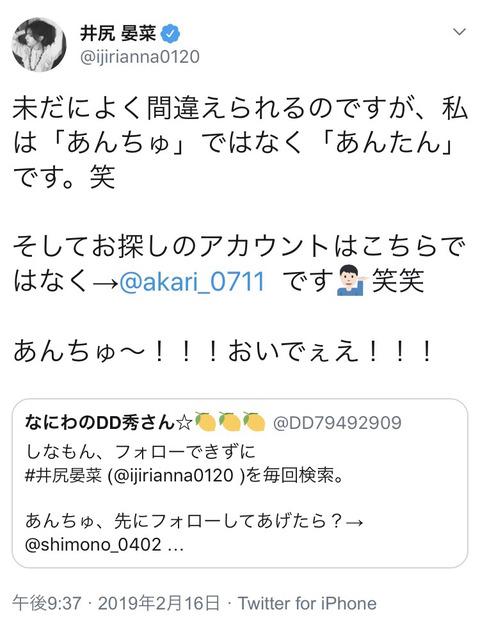 【NMB48】井尻晏菜が涙の訴え「私は『あんちゅ』ではなく『あんたん』です」
