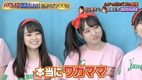 【悲報】AKB48久保怜音さんが全体的にデカくなってるんだが