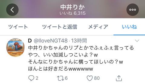 【NGT48】中井りか「SHOWROOMでSEX生配信なんてレベル高いことするなんてすげぇや」とプロフに書く山口アンチのツイートに「いいね」