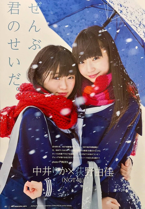 【朗報】AKB48、56thシングルで荻野由佳と中井りかが選抜落ちwwwwww
