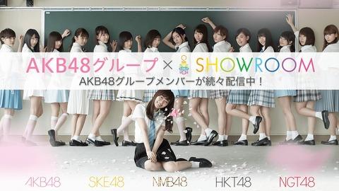 【AKB48G】最近SHOWROOMしか見てないファンって増えてない?