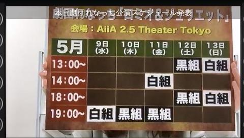 【AKB48】写メ会販売後に舞台入れて振替、返品対応するバカ運営【無能】