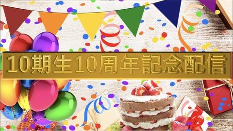 【AKB48】10期10周年記念配信【伊豆田莉奈・市川美織・入山杏奈・加藤玲奈 ・小林茉里奈・仲俣汐里・藤田奈那】