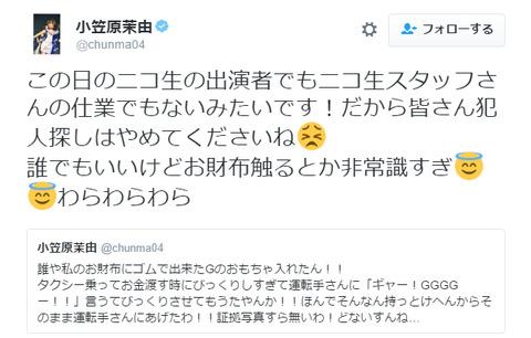【AKB48】小笠原茉由「人のお財布勝手に触るとか非常識すぎる」