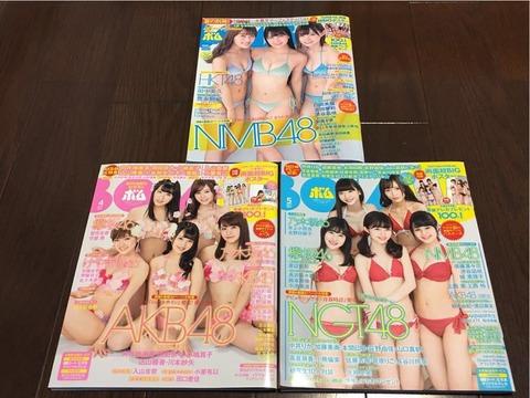 【AKB48G】BOMB編集部が涙の訴え「SNSでの違法アップロードが目立っております」