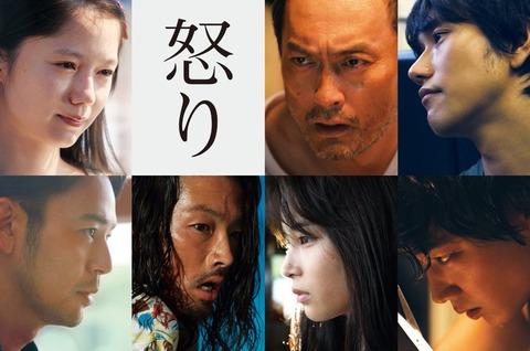 【AKB48】ぱるる、映画「怒り」を見に行った時に、マナーの悪い客に怒りがわき注意した