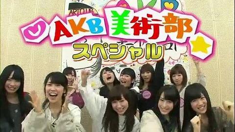 【AKB48G】「そういやそんなことあったな」という事を書いてけ