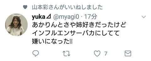 """【NMB48】さや姉って気に入らないツイートを""""いいね""""して晒すのやめたの?【山本彩】"""