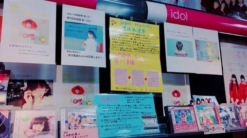 【NMB48】新星堂イオン高槻店がみおりんを激推し!!!【市川美織】
