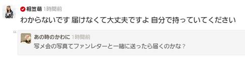 【AKB48】相笠萌「写メ入りファンレターいらない」