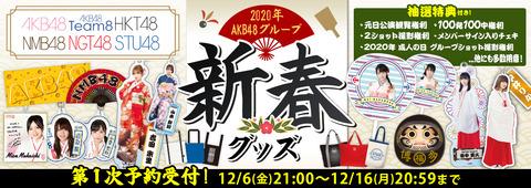 【悲報】AKB48G福袋が廃止。「2020年 AKB48グループ新春グッズ」の予約販売のみになってしまう