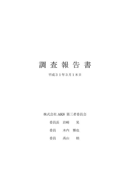 【速報】NGT48暴行事件、第三者委員会調査報告書が公開【全文公表】